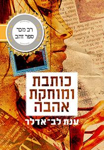 ענת לב אדלר, כותבת ומוחקת אהבה (ידיעות אחרונות, 2013) רב מכר, ספר זהב