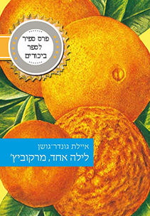 איילת גונדר-גושן,לילה אחד מרקוביץ' (כנרת זמורה ביתן, 2012) פרס ספיר לספר ביכורים