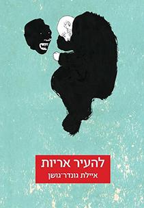 איילת גונדר-גושן, להעיר אריות (כנרת זמורה ביתן, 2014(