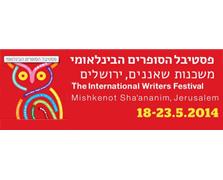blog_post_jerusalem_festival_top
