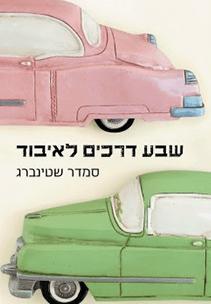 ספר בוגרים - שבע דרכים לאיבוד