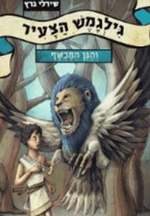 ספר בוגרים - גילגמש הצעיר