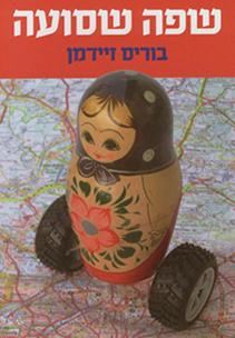 בוריס זידמן, שפה שסועה, (כנרת זמורה ביתן, 2010)