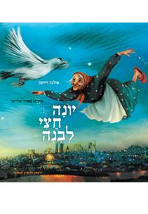 אילנה זידמן ,יונה חצי לבנה, (ספר ילדים, הקיבוץ המאוחד, 2010(