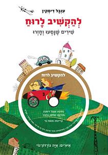 ענבל דיסקין , להקשיב לרוח, (ספר ילדים, כנרת זמורה ביתן 2011)