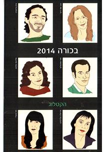 עינב שור דיעי, עידן גרינברג, ואריאלה גולדמינץ בקטלוג הביכורים של זמורה לשנה זו.