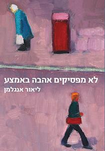 ליאור אנגלמן, לא מפסיקים אהבה באמצע (כנרת זמורה ביתן, 2014) רב מכר