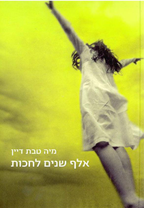 מאיה טבת דיין, אלף שנים לחכות, (כנרת זמורה ביתן 2011)