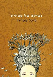 מיכל שטיינר, נשיקה של טבחית, (כנרת זמורה ביתן, 2010)