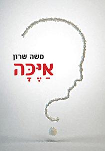 משה שרון , אייכה, (רימונים, 2012(