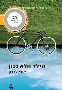 אורי לברון, הילד הלא נכון (כתר, 2011) רב מכר