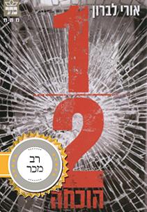 אורי לברון, חצי הוכחה (כתר, 2009) רב מכר