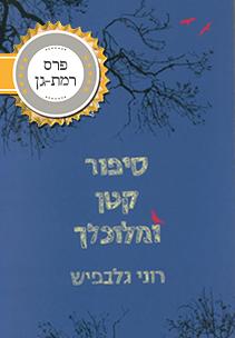 רוני גלבפיש, סיפור קטן ומלוכלך (כנרת זמורה ביתן, 2010) פרס רמת-גן
