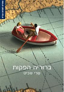 שרי שביט, ברוריה הפקות, (כנרת זמורה ביתן, 2009)
