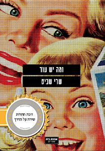 שרי שביט, ומה יש עוד (אחוזת בית, 2014) פרס תחרות שירה על הדרך