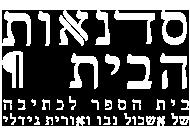 לוגו סדנאות הבית