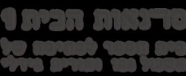 סדנאות הבית – בית הספר לכתיבה של אשכול נבו ואורית גידלי
