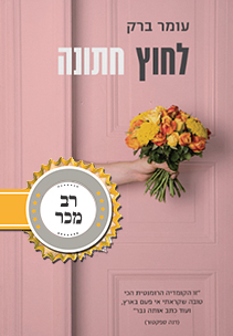 ספר בוגרים - לחוץ חתונה