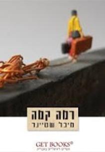 ספר בוגרים - רמה קמה