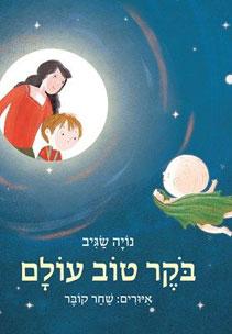 ספר בוגרים - בוקר טוב עולם