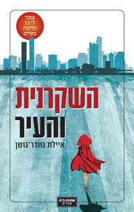 ספר בוגרים - השקרנית והעיר
