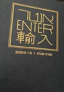 ספר בוגרים - אנטר