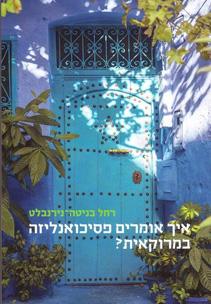 ספר בוגרים - איך אומרים פסיכואנליזה במרוקאית