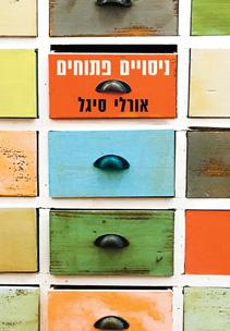 ספר בוגרים - ניסויים פתוחים