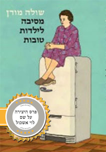 ספר בוגרים - מסיבה לילדות טובות