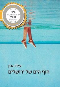 ספר בוגרים - חוף הים של ירושלים
