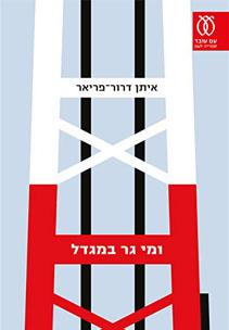 ספרי בוגרים - ומי גר במגדל