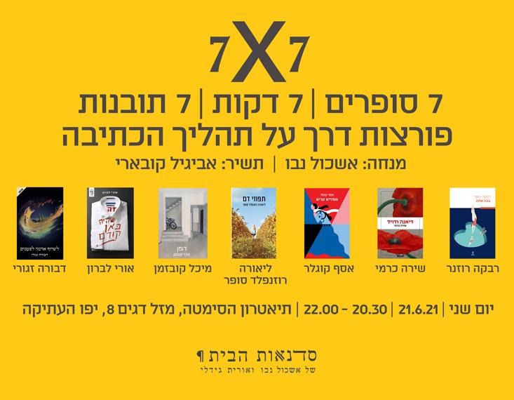 האירוע המרכזי של 'סדנאות הבית' לשבוע הספר