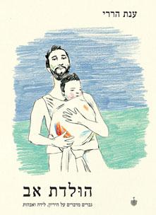 הולדת אב - ענת הררי